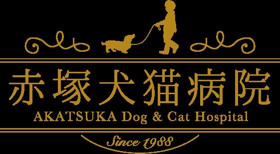 赤塚犬猫病院 AKATSUKA Dog&Cat Hospital Since1988